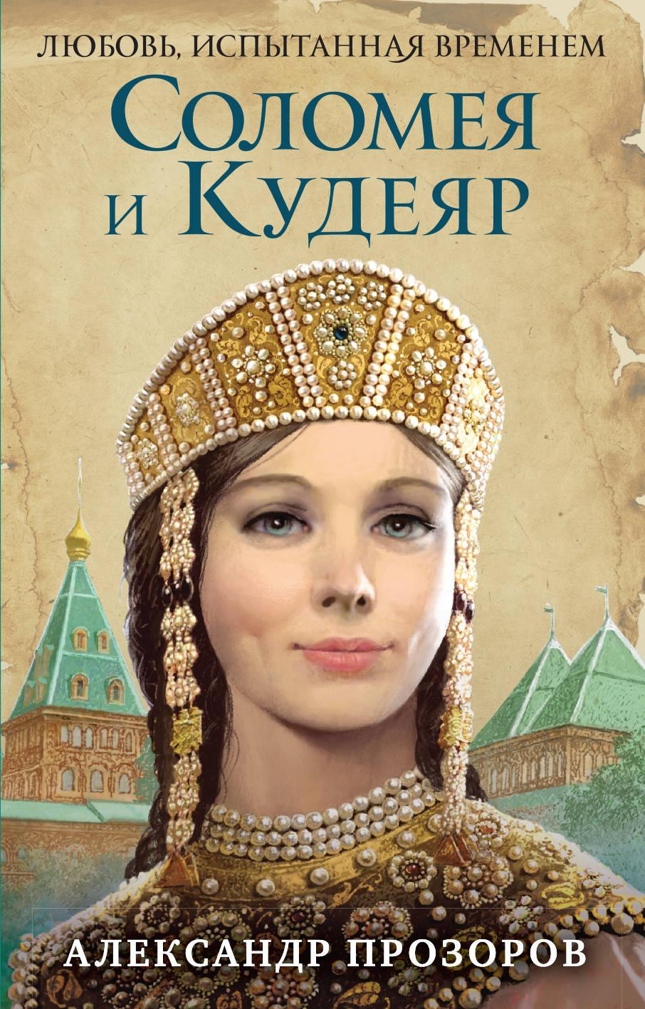 Александр Прозоров Соломея и Кудеяр