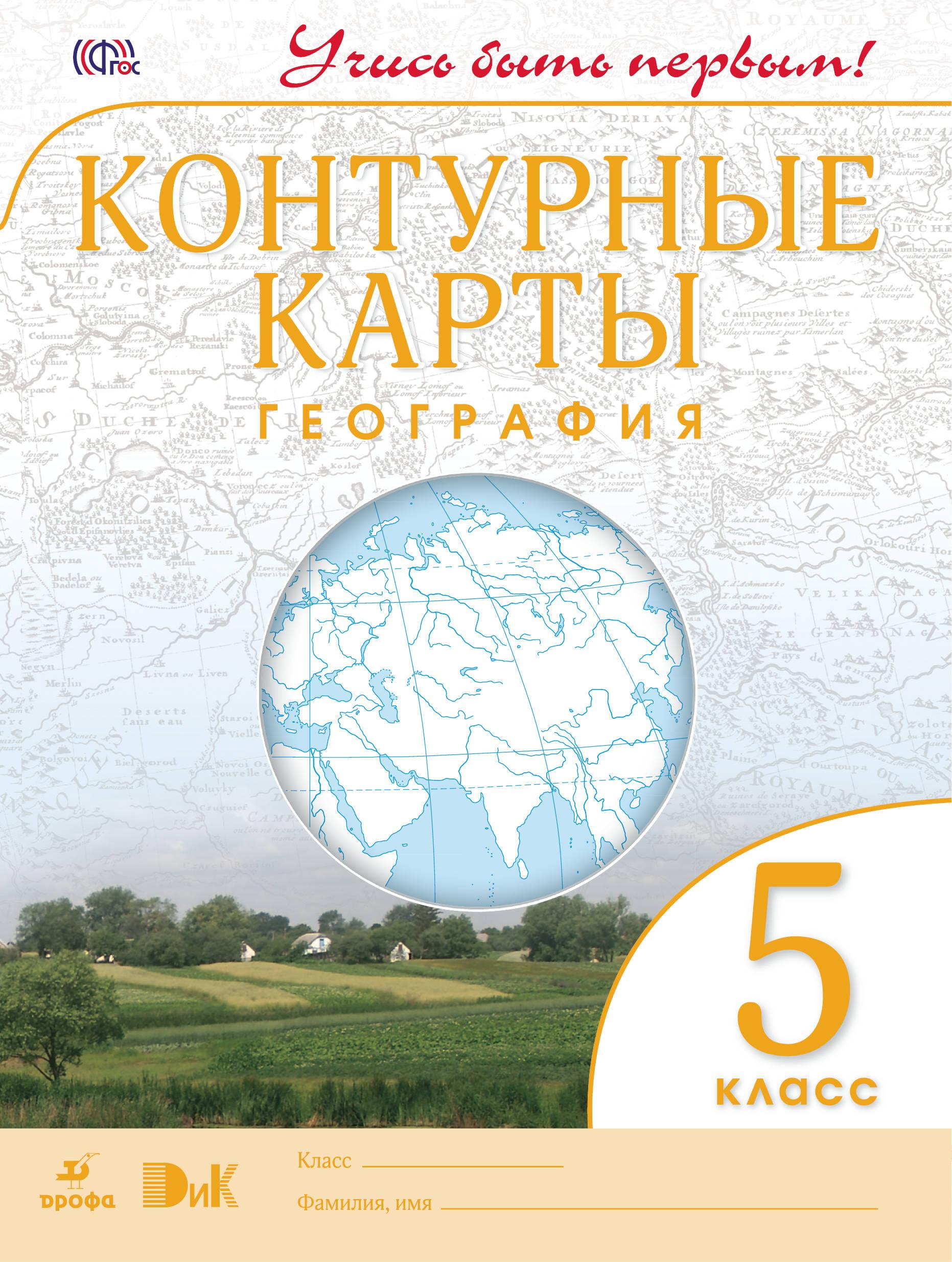 А. В. Румянцев География. 5 класс. Контурные карты