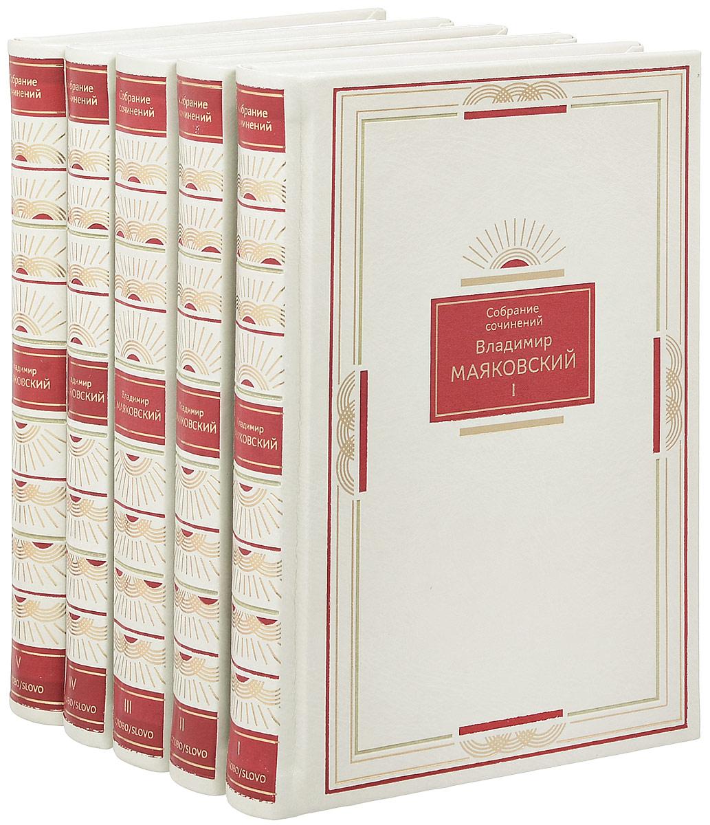 Владимир Маяковский Владимир Маяковский. Собрание сочинений в 5 томах (подарочное издание)
