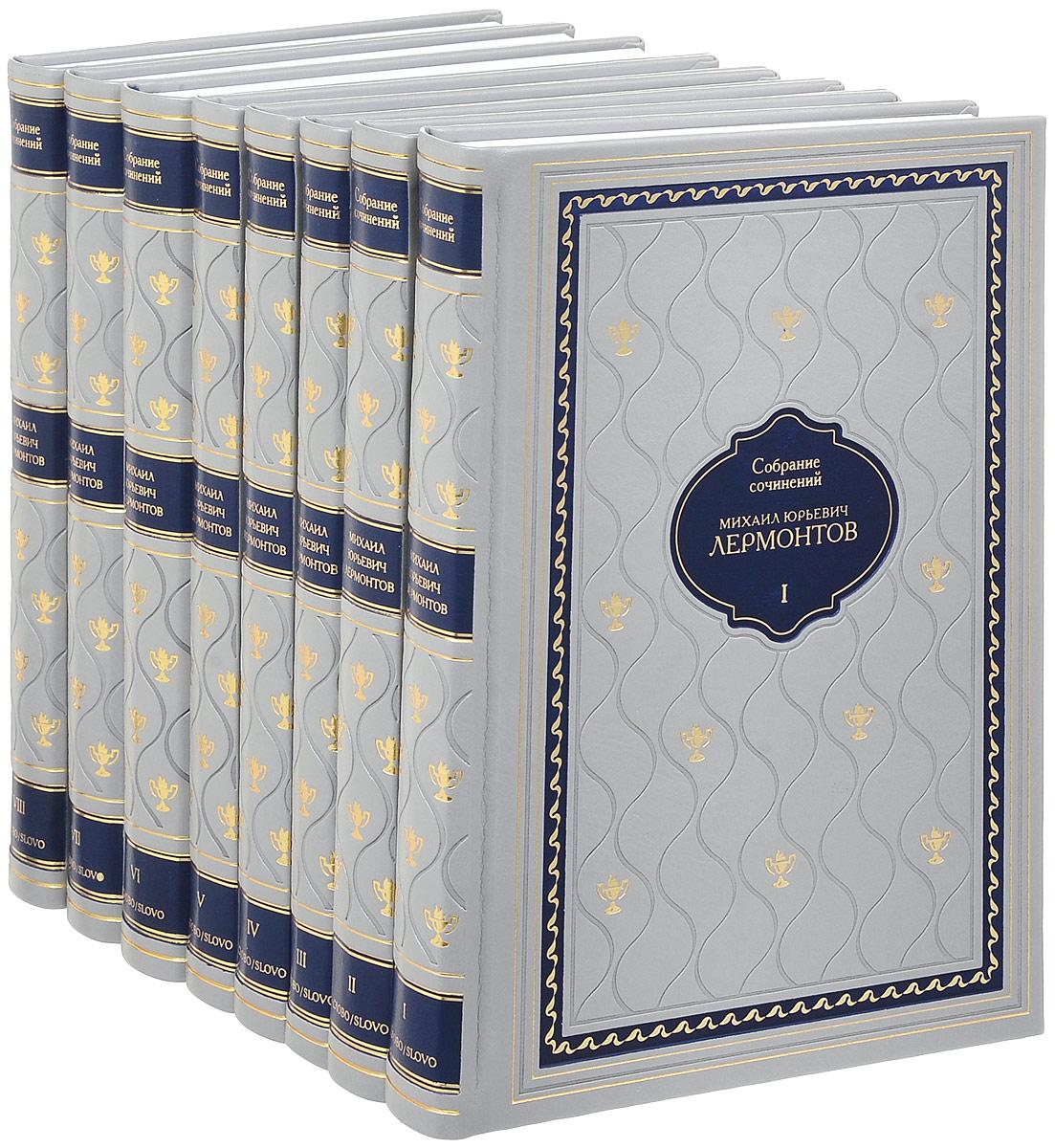 М. Ю. Лермонтов М. Ю. Лермонтов. Собрание сочинений в 8 томах (подарочное издание)