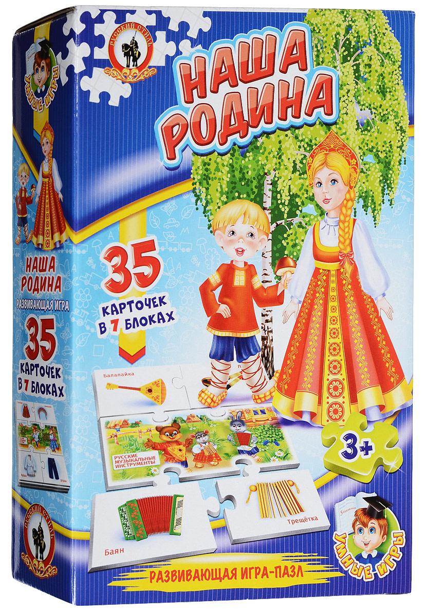 Русский стиль Обучающая игра Умные игры Наша Родина цена 2017