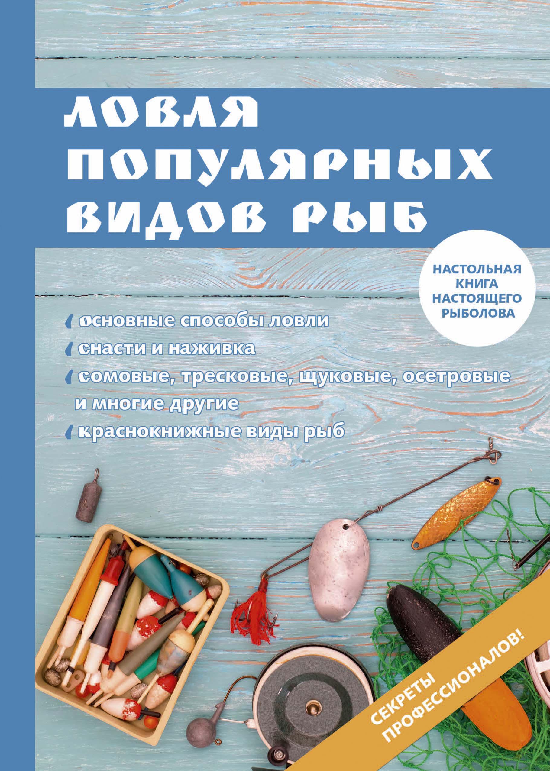 И. В. Катаева Ловля популярных видов рыб цена 2017