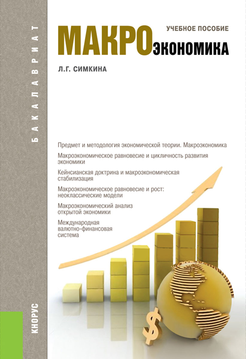 Л. Г. Симкина Макроэкономика. Учебное пособие