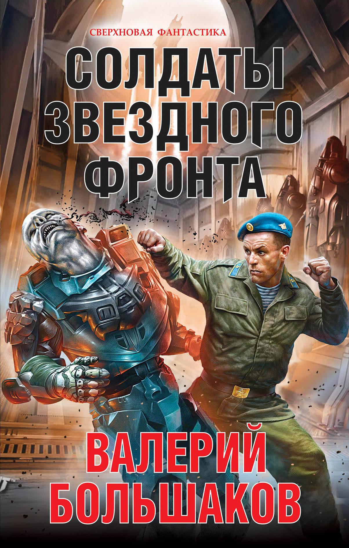 Валерий Большаков Солдаты звездного фронта