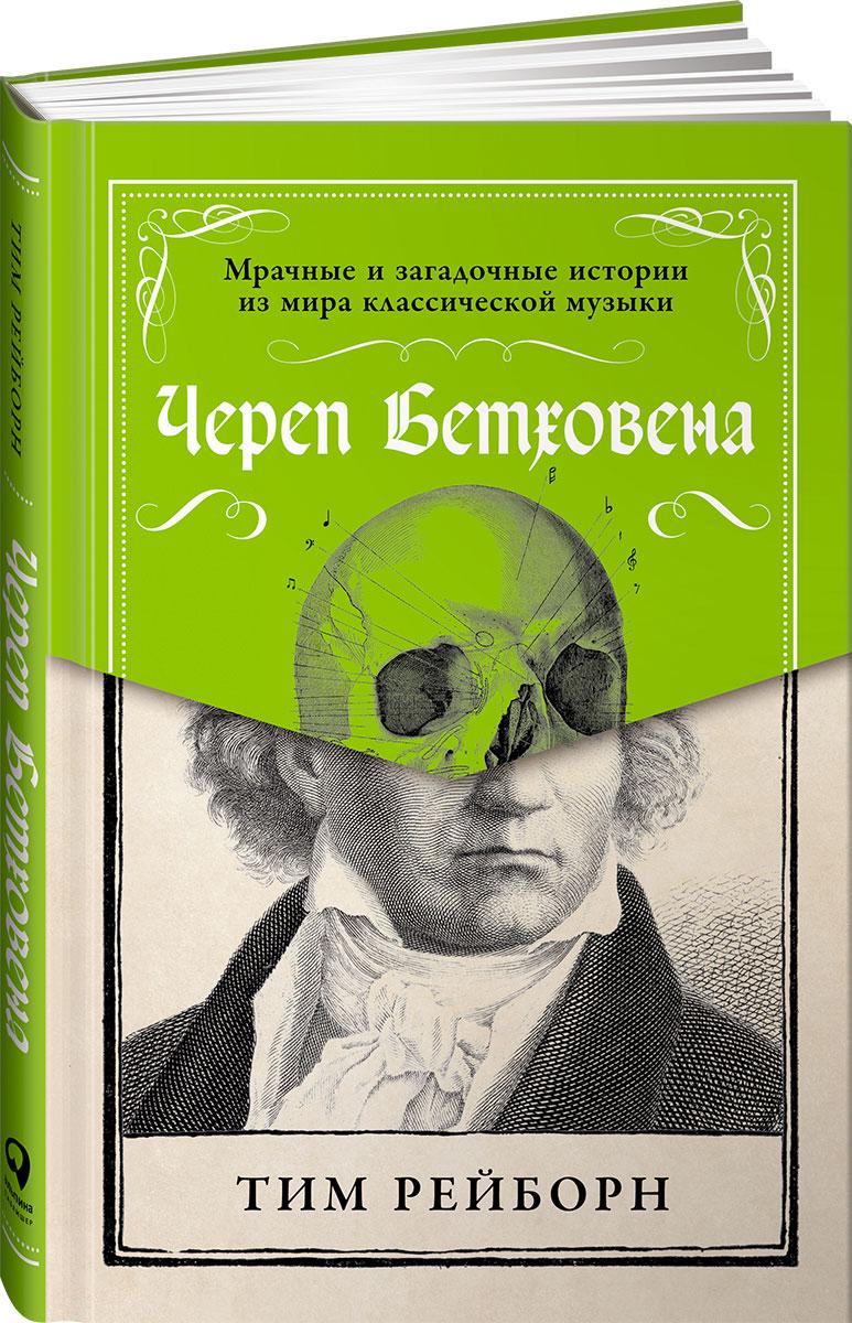 Тим Рейборн Череп Бетховена. Мрачные и загадочные истории из мира классической музыки
