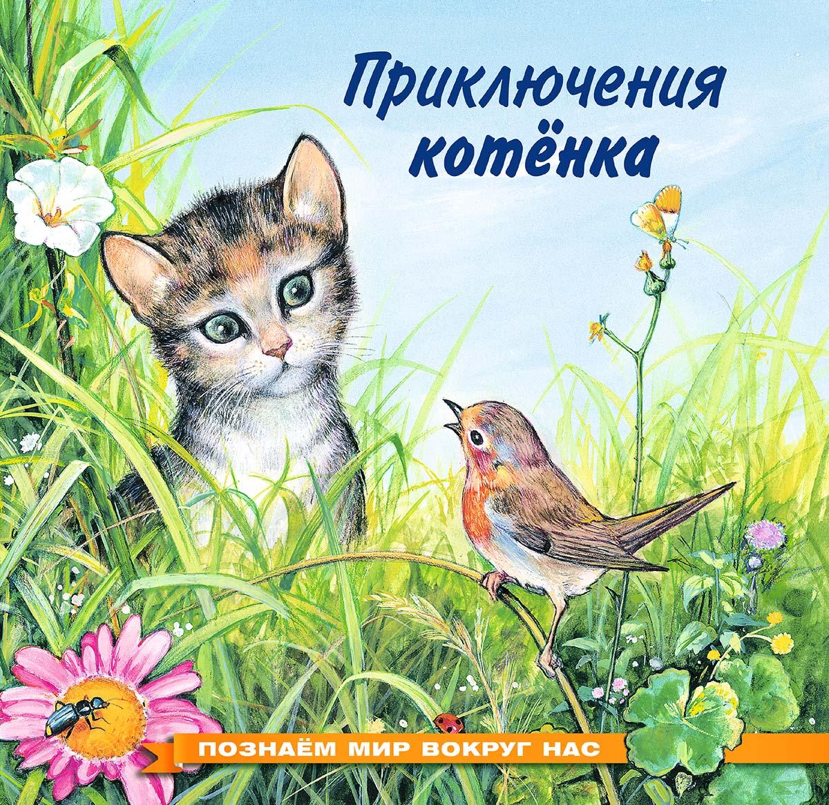 И. В. Гурина Приключения котенка цена
