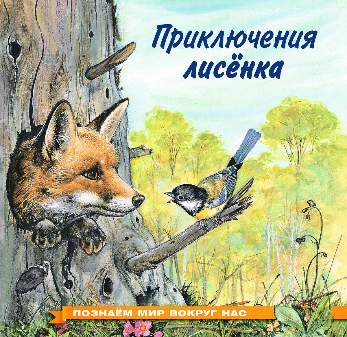 Фото - И. В. Гурина Приключения лисенка и в гурина приключения зайчонка лисёнка медвежонка