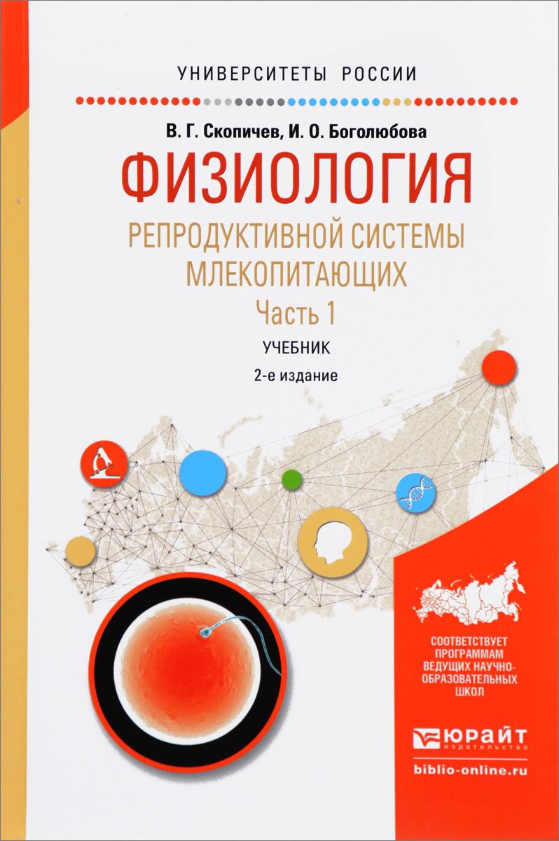 Физиология репродуктивной системы млекопитающих. Учебник. В 2 частях. Часть 1
