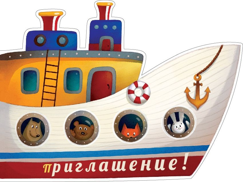 Фото - Приглашение Даринчи № 9 Кораблик, набор из 5 шт приглашение даринчи 10 набор из 5 шт
