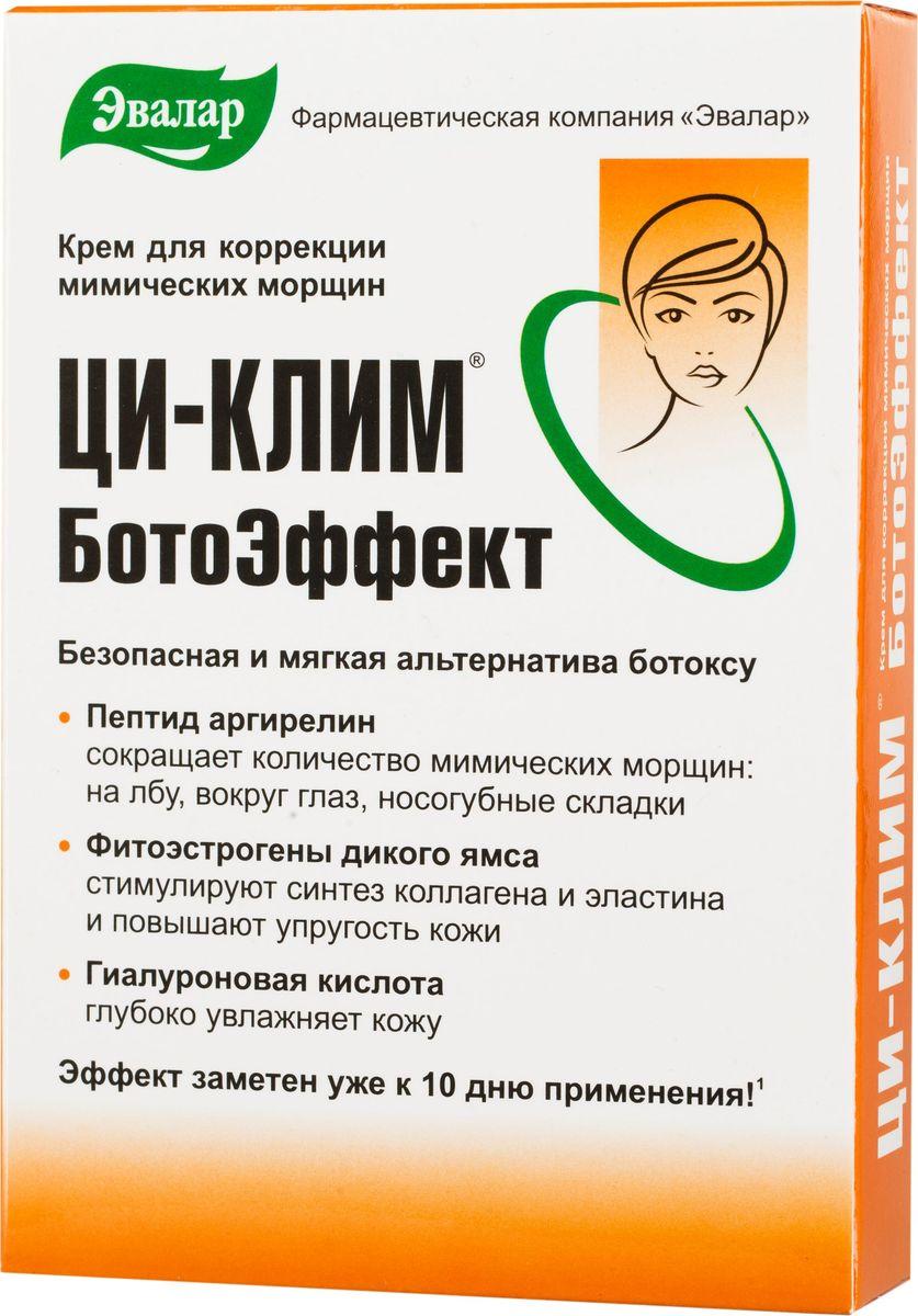 Эвалар Ци-клим БотоЭффект крем, туба 15 г (от мимических морщин) ци клим крем
