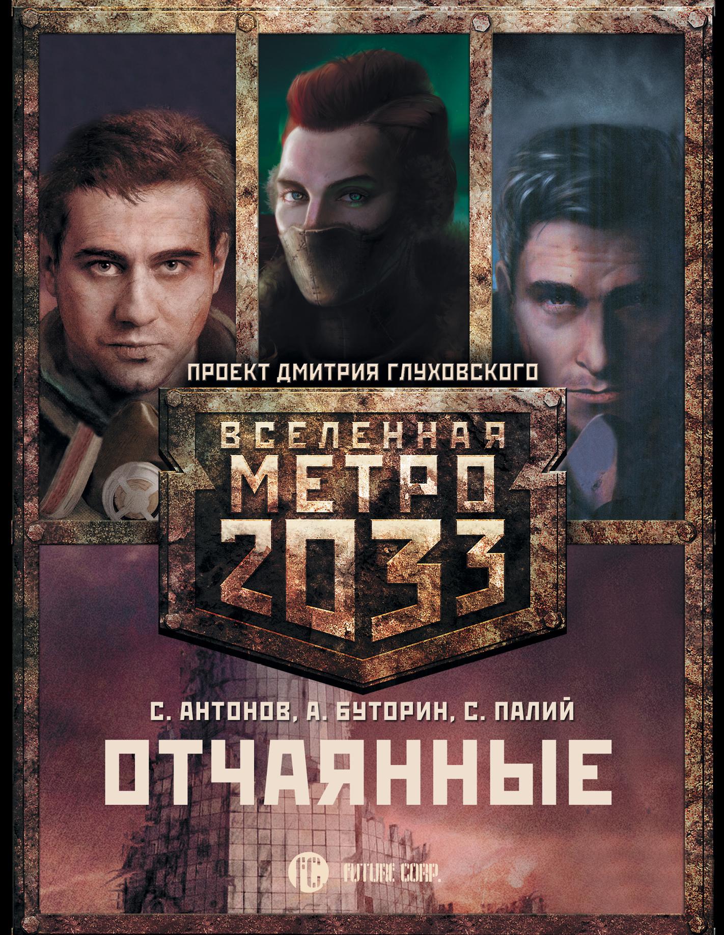 Сергей Антонов, Андрей Буторин, Сергей Палий Метро 2033. Отчаянные