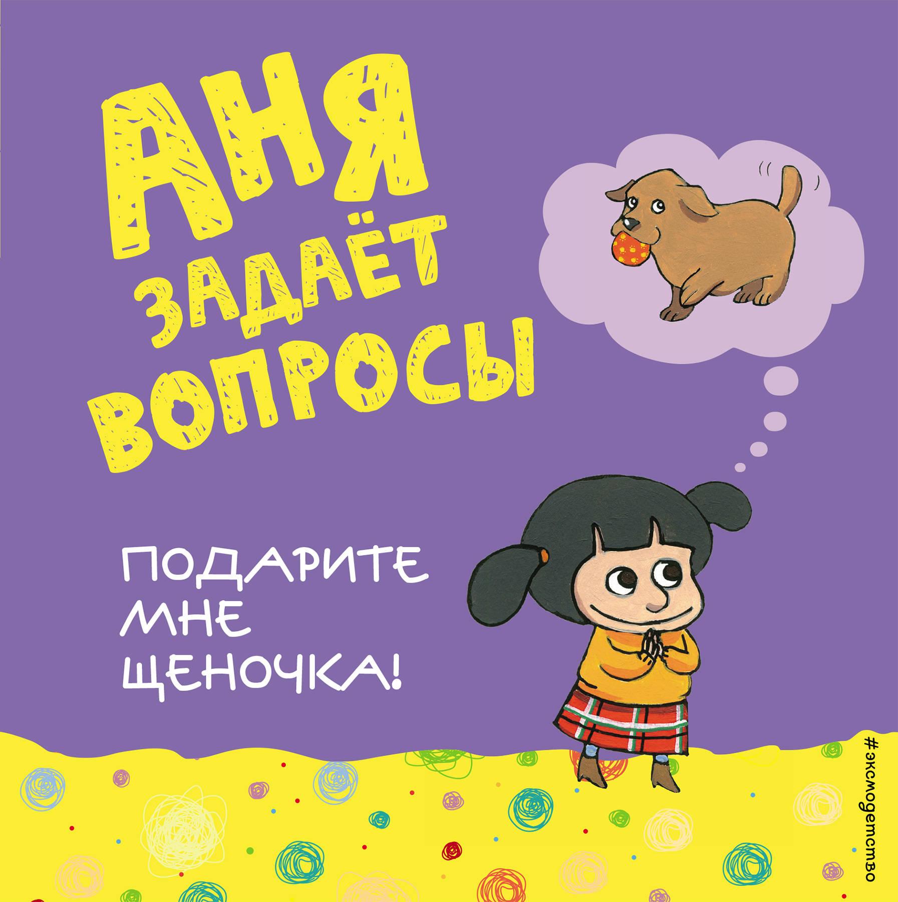 Подарите мне щеночка! развивающие книжки эксмо книга подарите мне щеночка