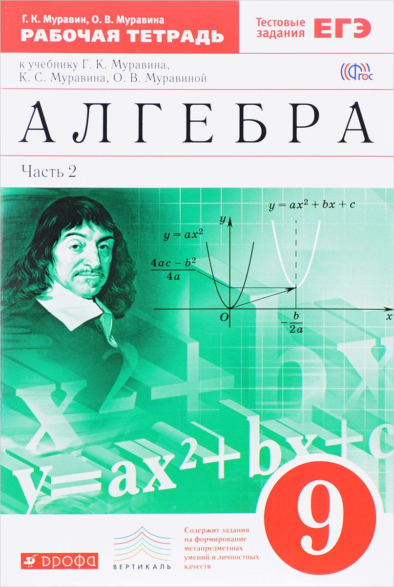 Г. К. Муравин, О. В. Муравина Алгебра. 9 класс. В 2 частях. Часть 2. Рабочая тетрадь