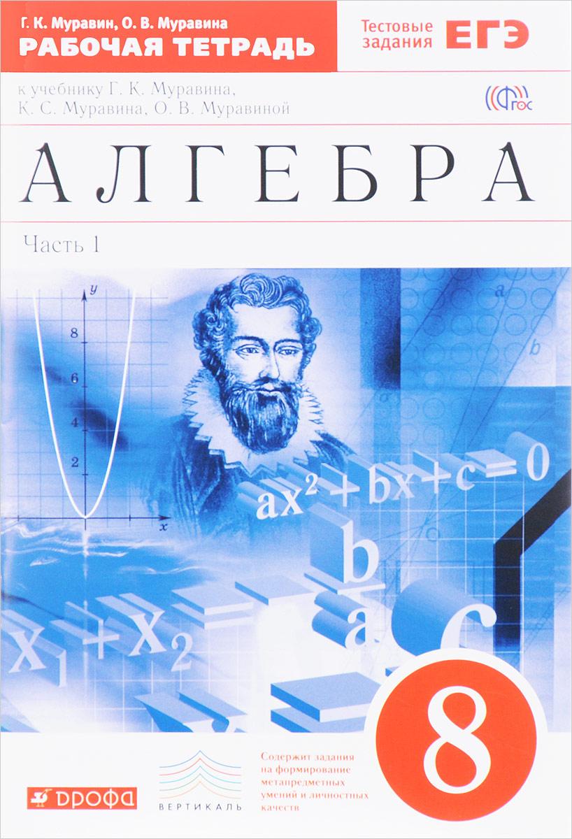 Г. К. Муравин, О. В. Муравина Алгебра. 8 класс. В 2 частях. Часть 1. Рабочая тетрадь