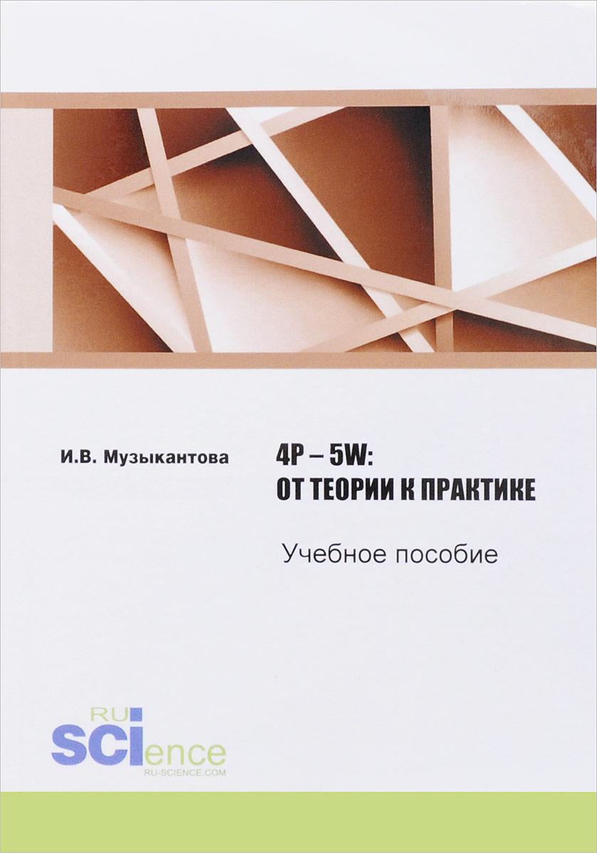 И. В. Музыкантова 4P - 5W. От теории к практике. Учебное пособие