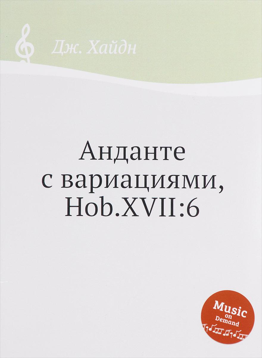 Дж. Хайдн Дж. Хайдн. Анданте с вариациями, Hob.XVII:6 дилейни дж скользящий