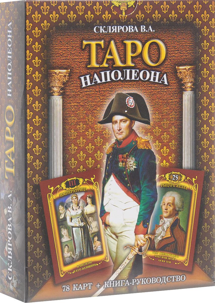 Таро Наполеона (книга + колода карт)