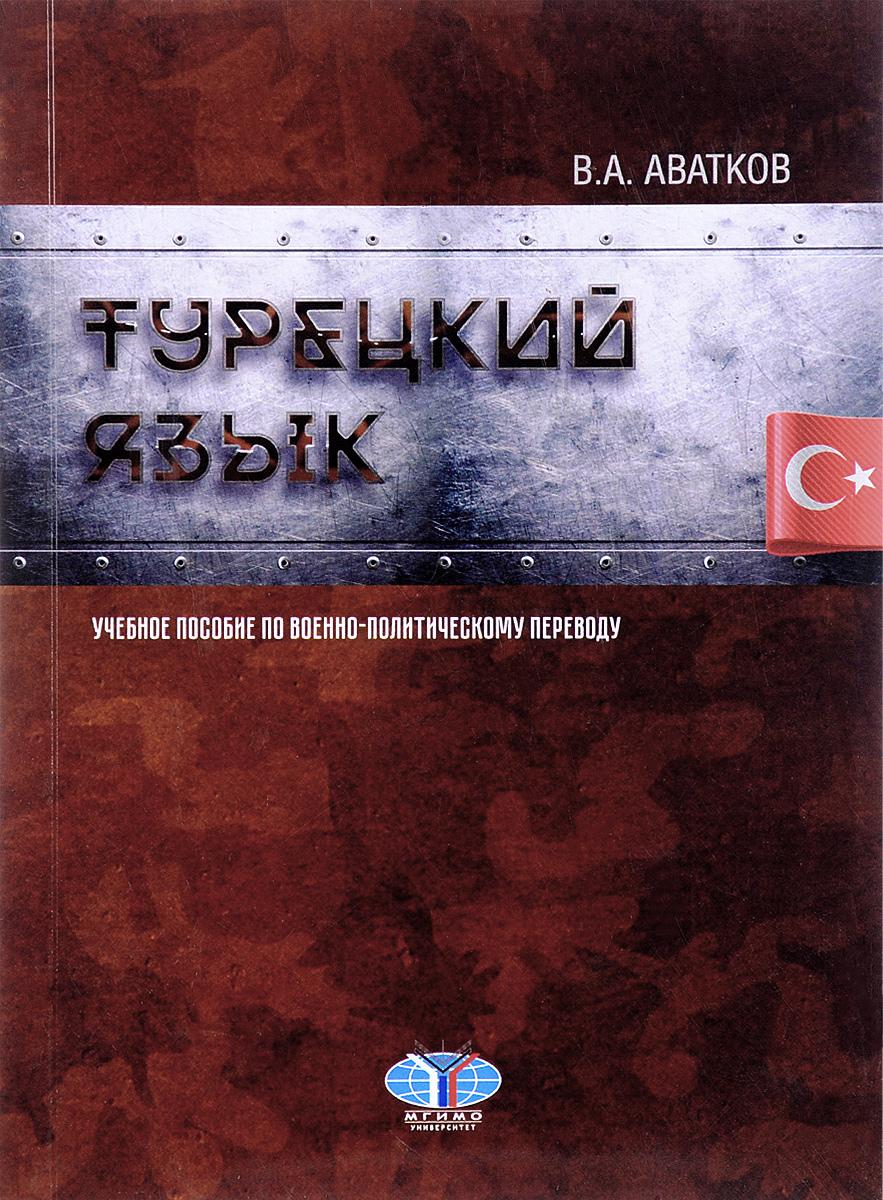 В. А. Аватков Турецкий язык. Учебное пособие по военно-политическому переводу