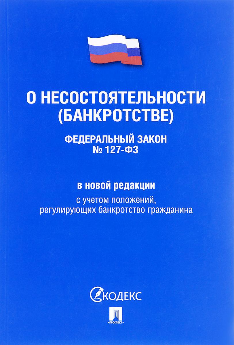 Федеральный Закон Российской Федерации О несостоятельности (банкротстве) федеральный закон об оружии от 13 декабря 1996 г 150 фз