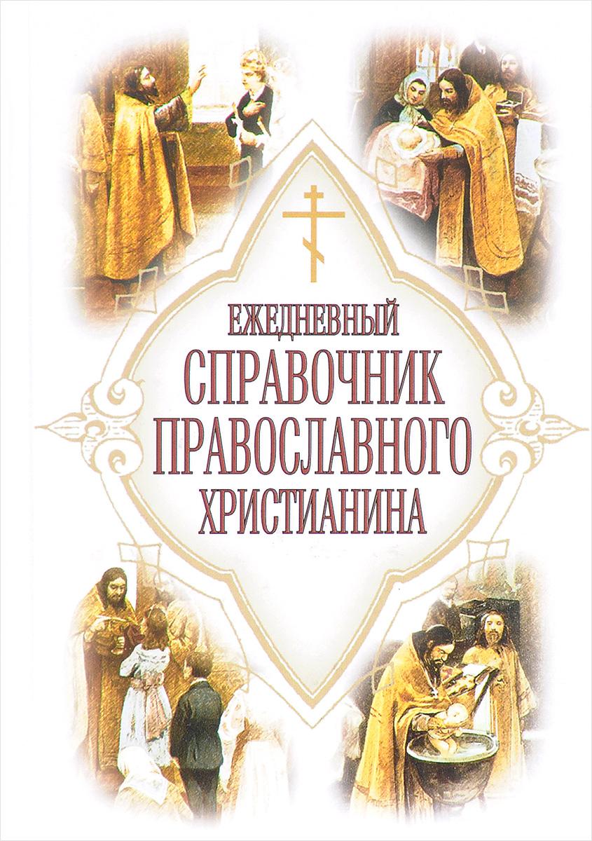 Е. И. Дудкин Ежедневный справочник православного христианина