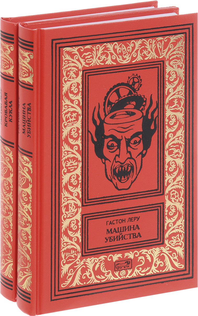 Гастон Леру Кровавая кукла. Машина смерти (комплект из 2 книг) антон орлов машина смерти