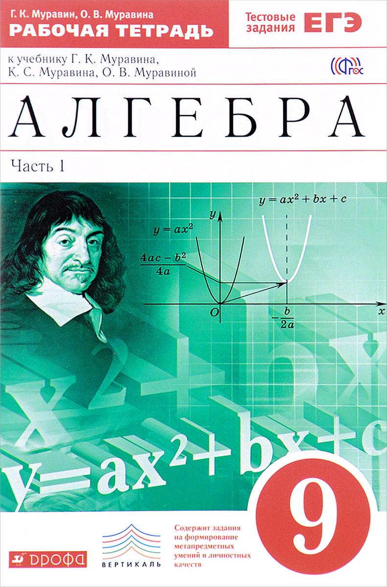 Г. К. Муравин, О. В. Муравина Алгебра. 9 класс. Рабочая тетрадь к учебнику Г. К. Муравина, К. С. Муравина, О. В. Муравиной. В 2 частях. Часть 1