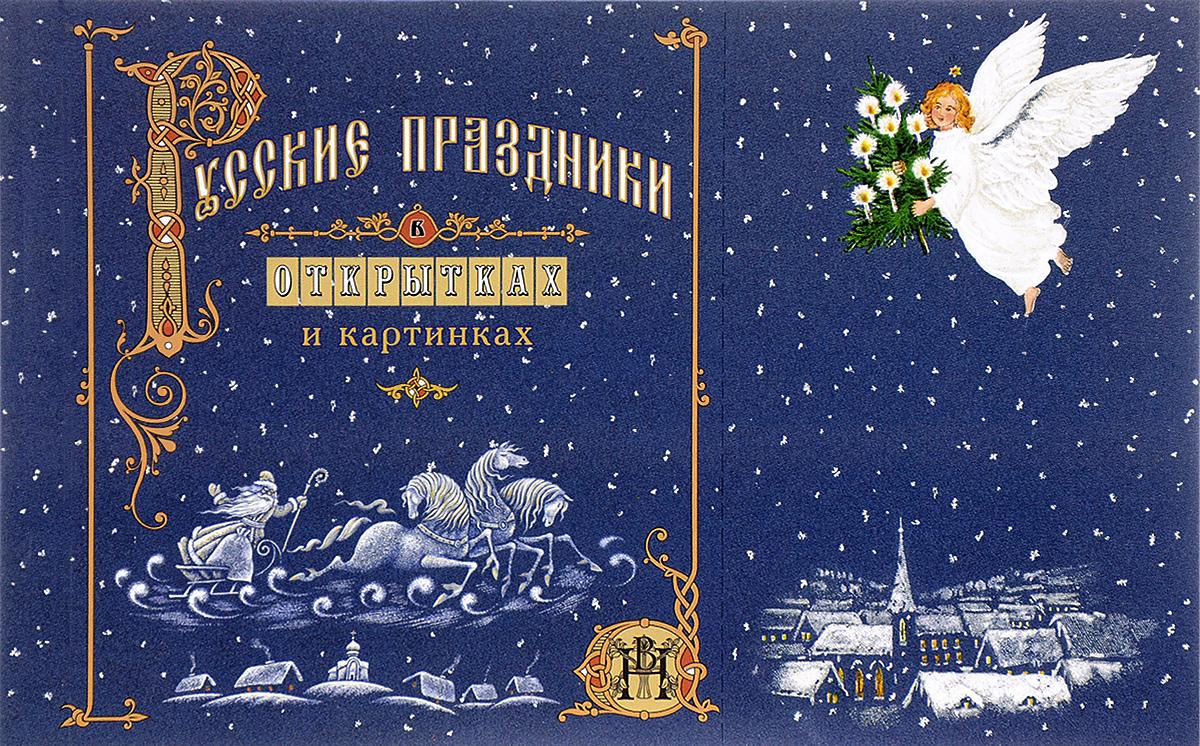 Картинки, издательство праздник открытки