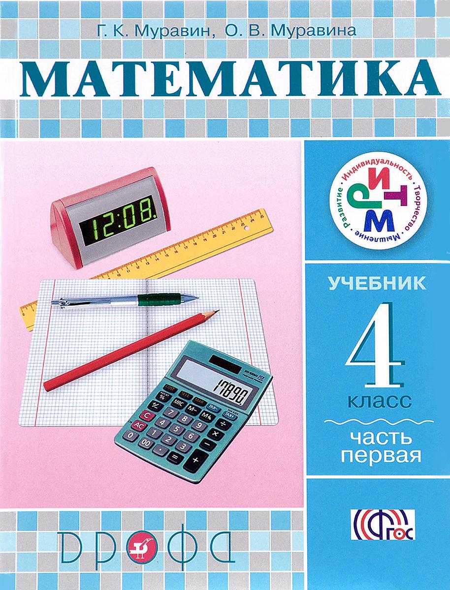 Г. К. Муравин, О. В. Муравина Математика. 4 класс. Учебник. В 2 частях. Часть 1