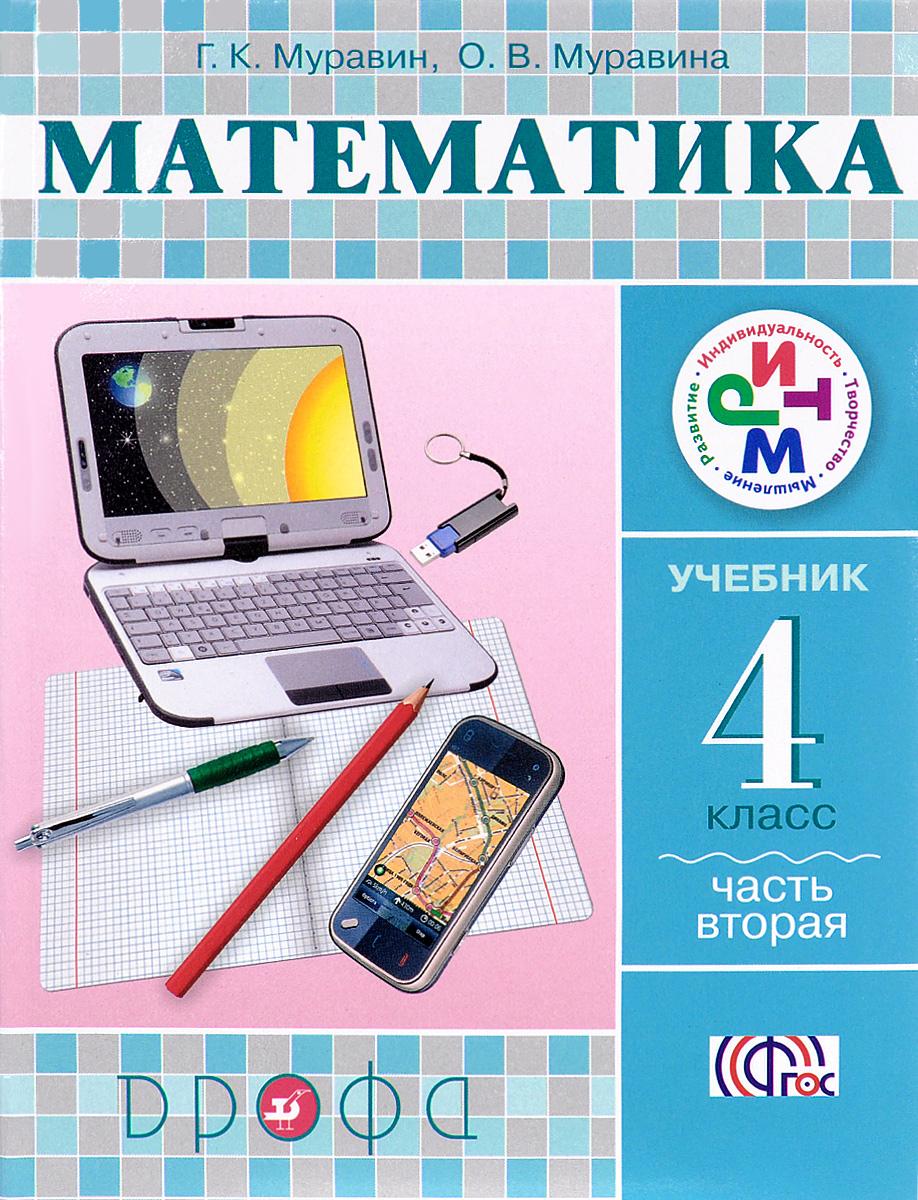 Г. К. Муравин, О. В. Муравина Математика. 4 класс. Учебник. В 2 частях. Часть 2
