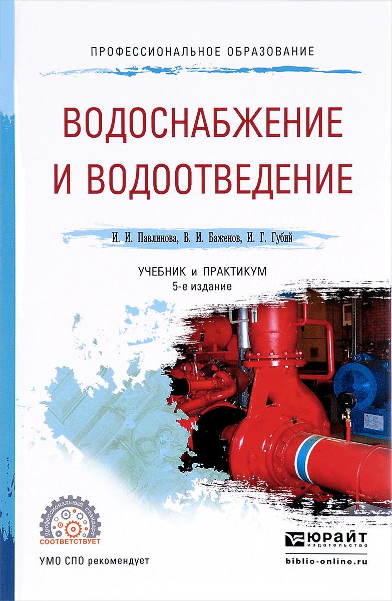 И.И. Павлинова, В.И. Баженов, И.Г. Губий Водоснабжение и водоотведение. Учебник и практикум