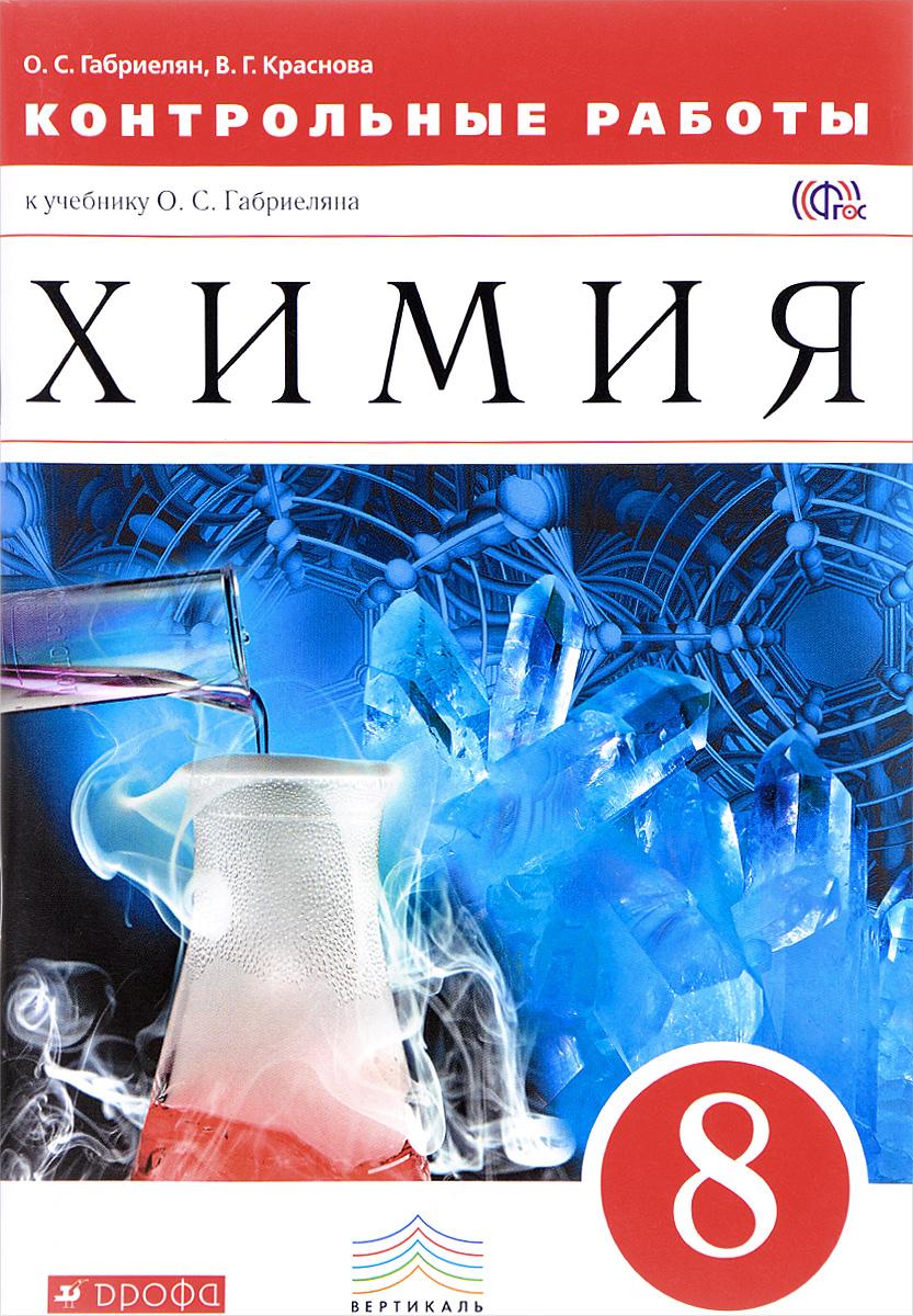 О. С. Габриелян, В. Г. Краснова Химия. 8 класс. Контрольные работы к учебнику О. С. Габриеляна