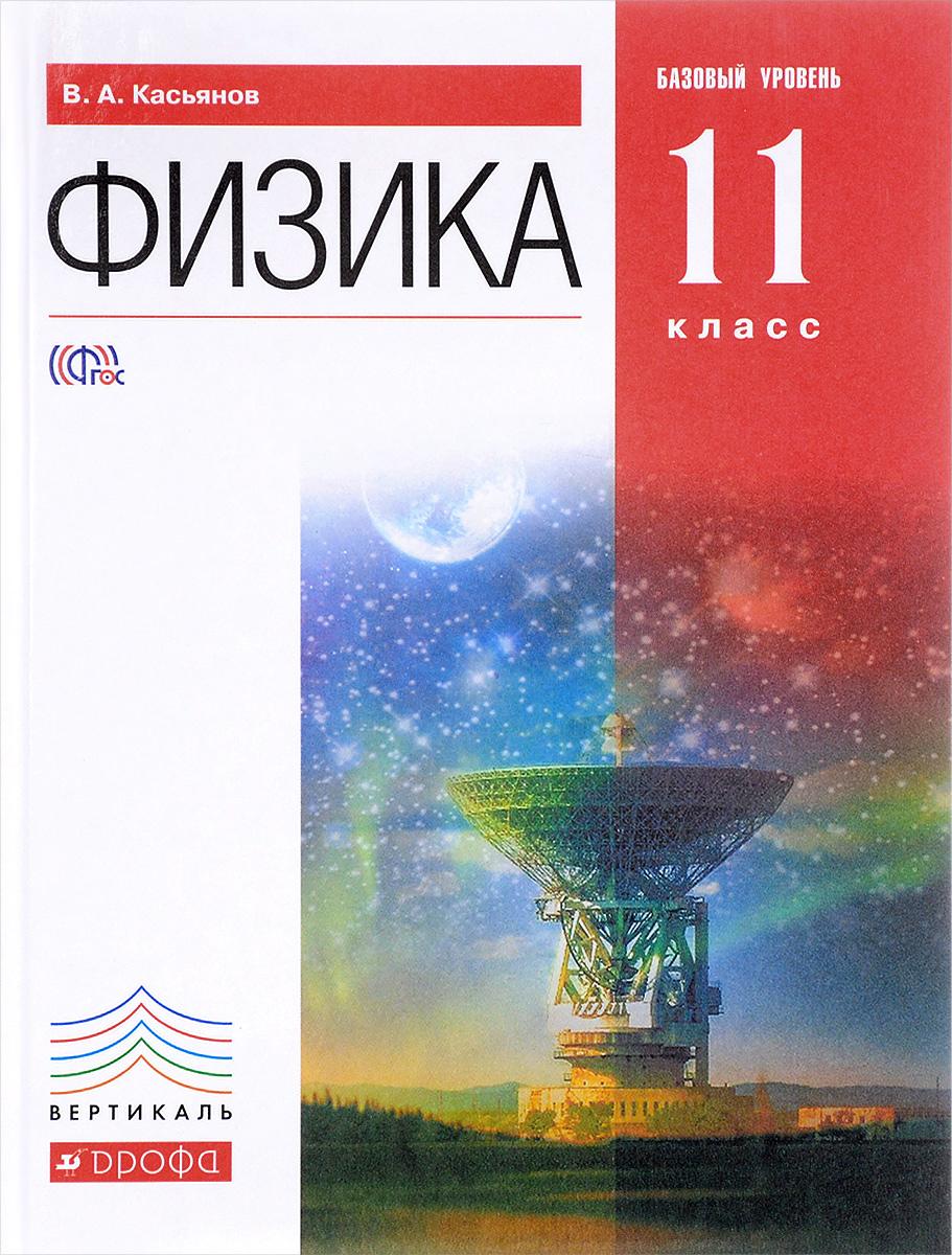 В. А. Касьянов Физика. 11 класс. Базовый уровень. Учебник
