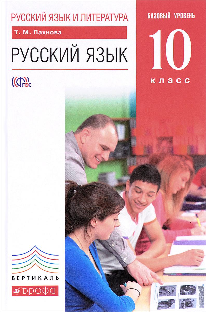 Т. М. Пахнова Русский язык и литература. Русский язык. 10 класс. Базовый уровень. Учебник