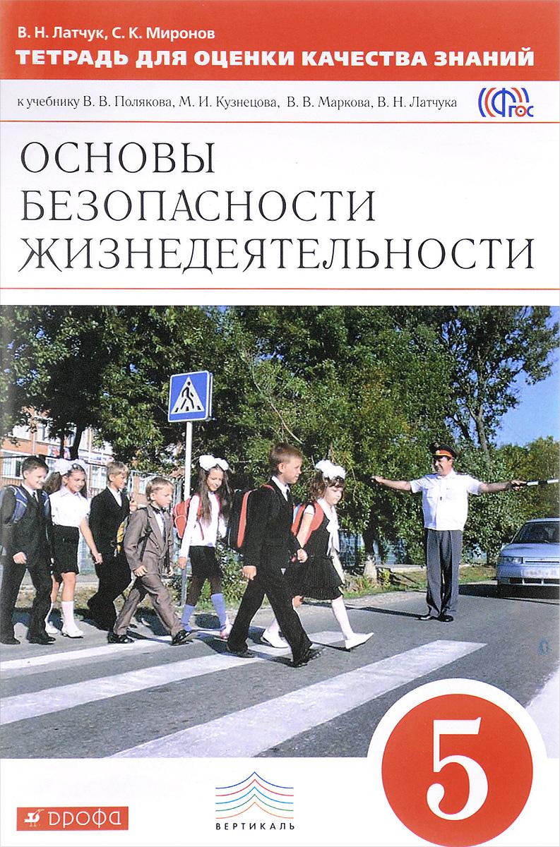 В. Н. Латчук, С. К. Миронов Тетрадь для оценки качества знаний по основам безопасности жизнедеятельности. 5 класс