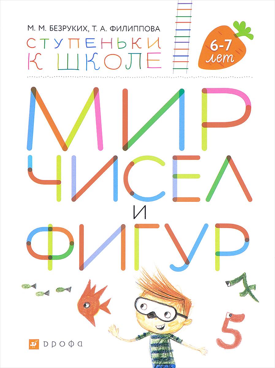М. М. Безруких, Т. А. Филиппова Мир чисел и фигур. Пособие для детей 6-7 лет миска катунь кт 0005 1 6 л
