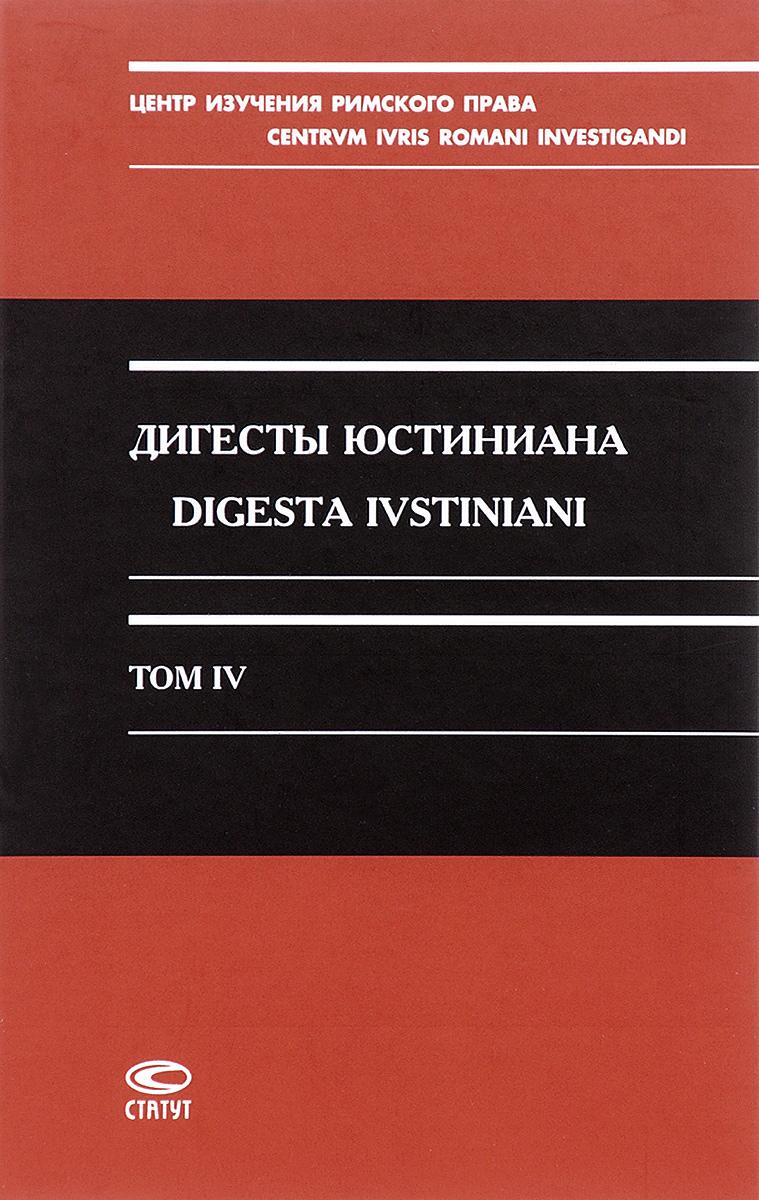 Дигесты Юстиниана. Том IV