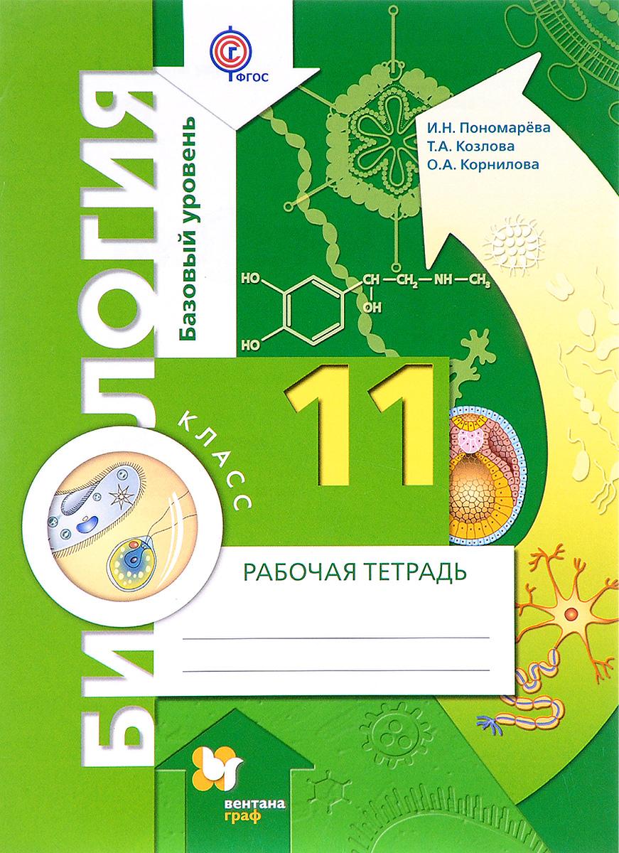 И. Н. Пономарёва, Т. А. Козлова, О. А. Корнилова Биология. 11 класс. Базовый уровень. Рабочая тетрадь