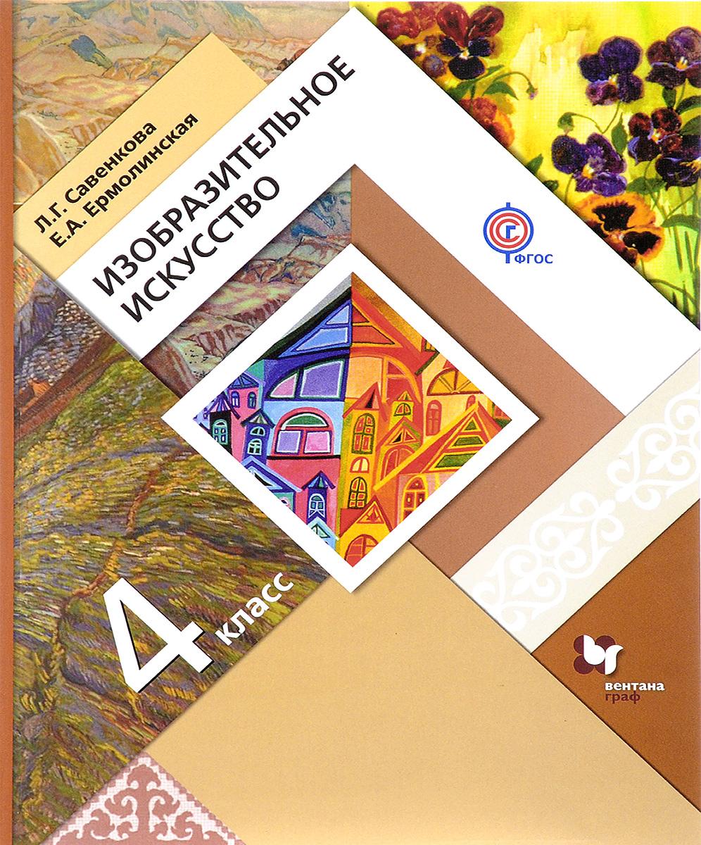 Картинка учебника фгос по изо