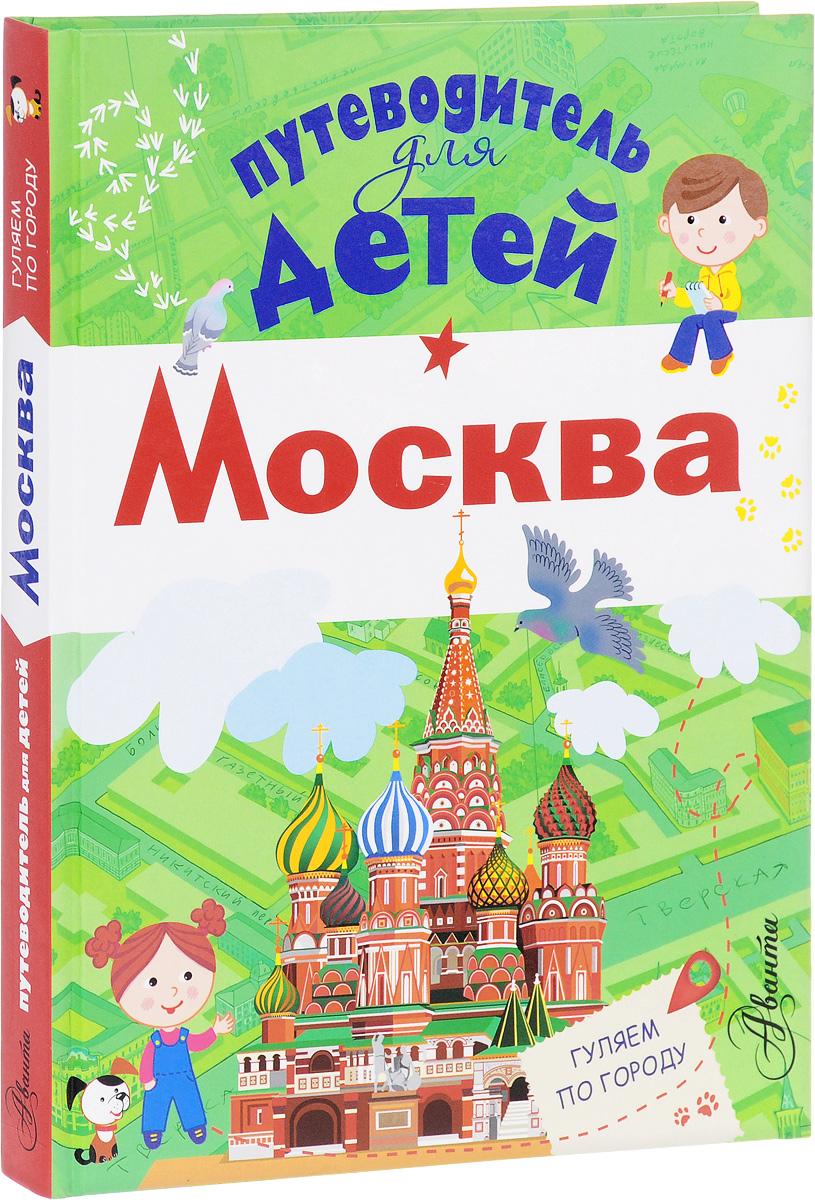 А. В. Клюкина Путеводитель для детей. Москва