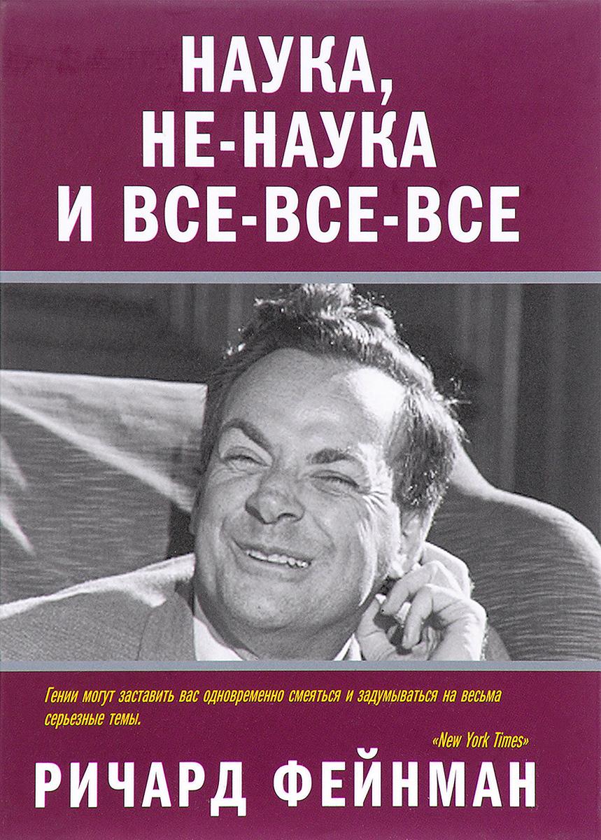 Фото - Ричард Фейнман Наука, не-наука и все-все-все фейнман ричард не все ли равно что думают другие