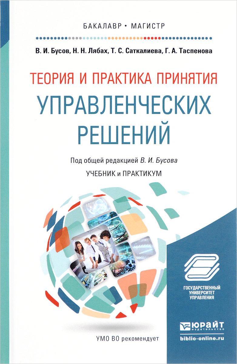 Теория и практика принятия управленческих решений. Учебник и практикум для бакалавриата и магистратуры В учебнике отражены основные...