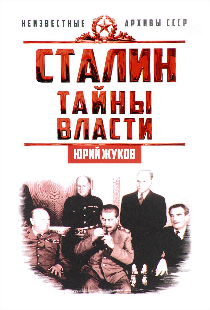 Юрий Жуков Сталин. Тайны власти
