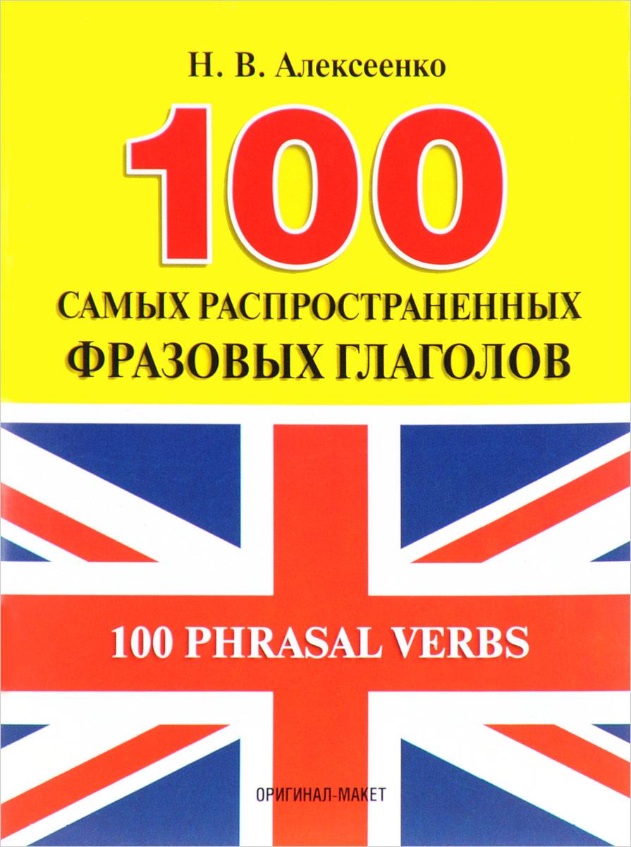 Н. В. Алексеенко 100 самых распространенных фразовых глаголов phrasal verbs фразовые глаголы английского языка 29 карточек