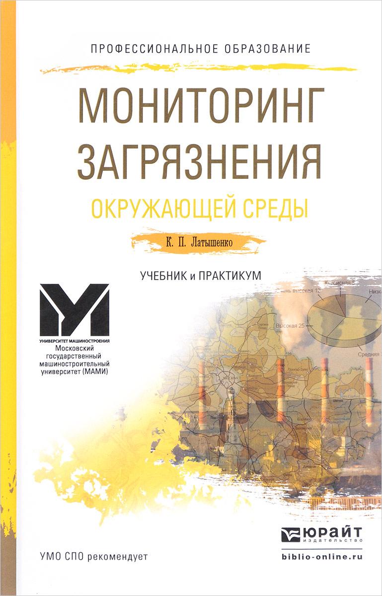 К. П. Латышенко Мониторинг загрязнения окружающей среды. Учебник и практикум