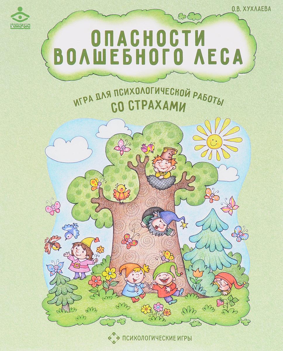О. В. Хухлаева Опасности волшебного леса. Игра для психологической работы со страхами