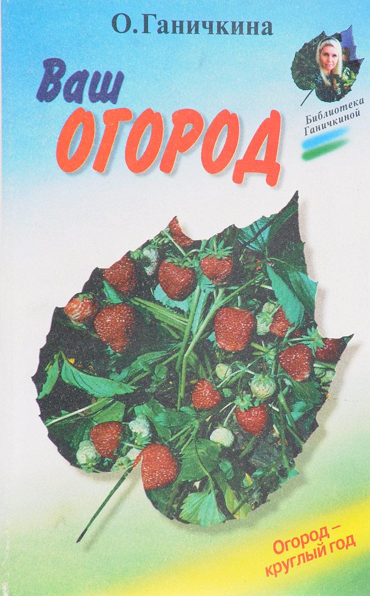 О. Ганичкина Ваш огород