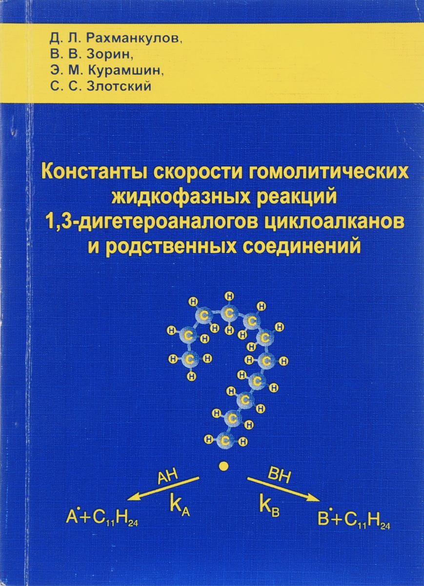 Константы скорости гомолитических жидкофазных реакций 1,3-дигетероаналогов циклоалканов и родственных соединений