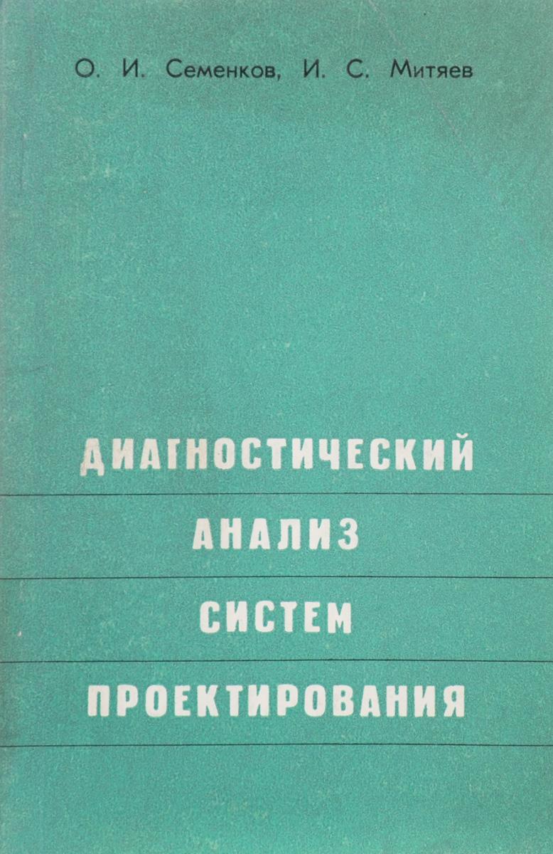 О.И. Семенков, И.С. Митяев Диагностический анализ систем проектирования
