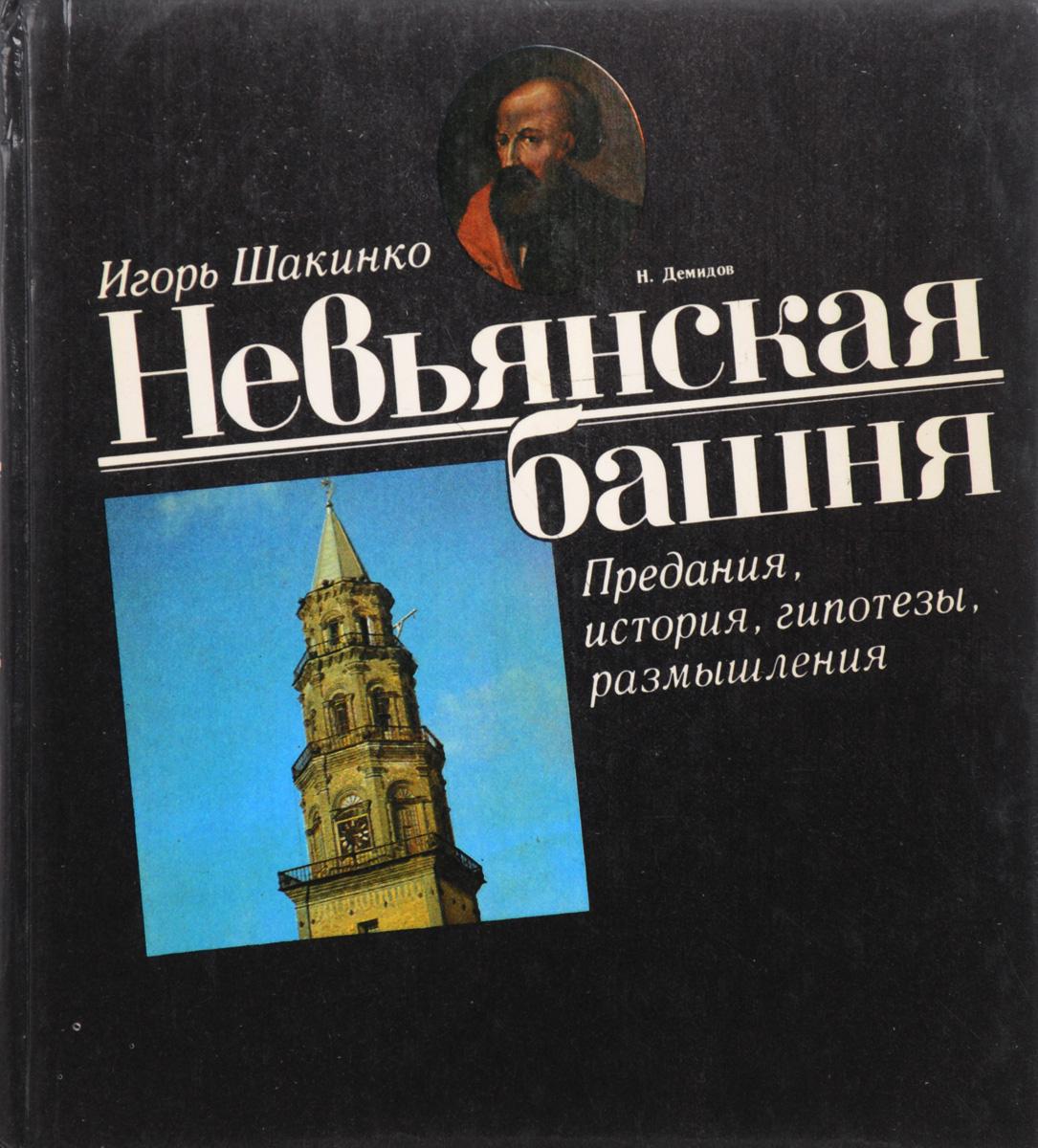 Игорь Шакинко Невьянская башня последняя башня трои