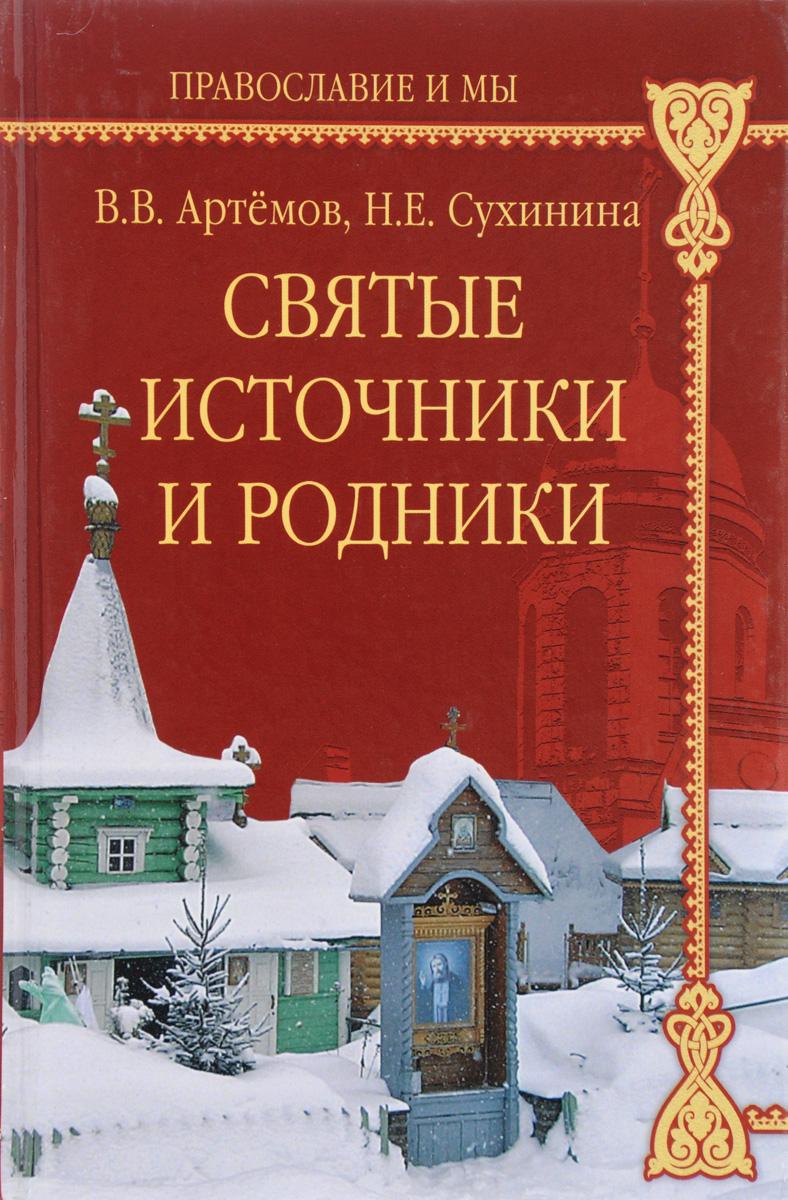 Артемов В., Сухинина Н. Святые источники и родники артемов в православные святые помогающие в бедах и исцеляющие